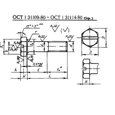 ОСТ 1 31113-80 Болты с шестигранной головкой и шлицем диаметром резьбы от 5 до 14 мм нормаль 4976А (из 07Х16Н6-Ш)