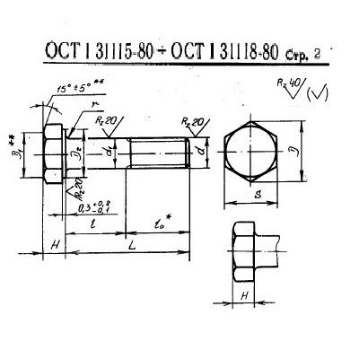 ОСТ 1 31115-80 Болты с шестигранной головкой уменьшенного размера «под ключ» диаметром резьбы от 8 до 18 мм нормаль 3014А (из 14Х17Н2)