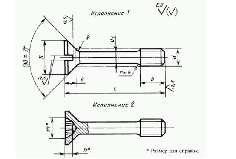Винт ГОСТ 10339-80