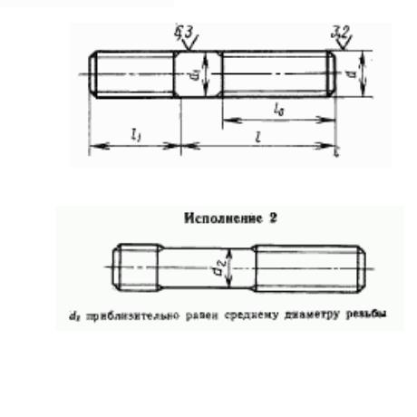 Шпилька ГОСТ 22037-76