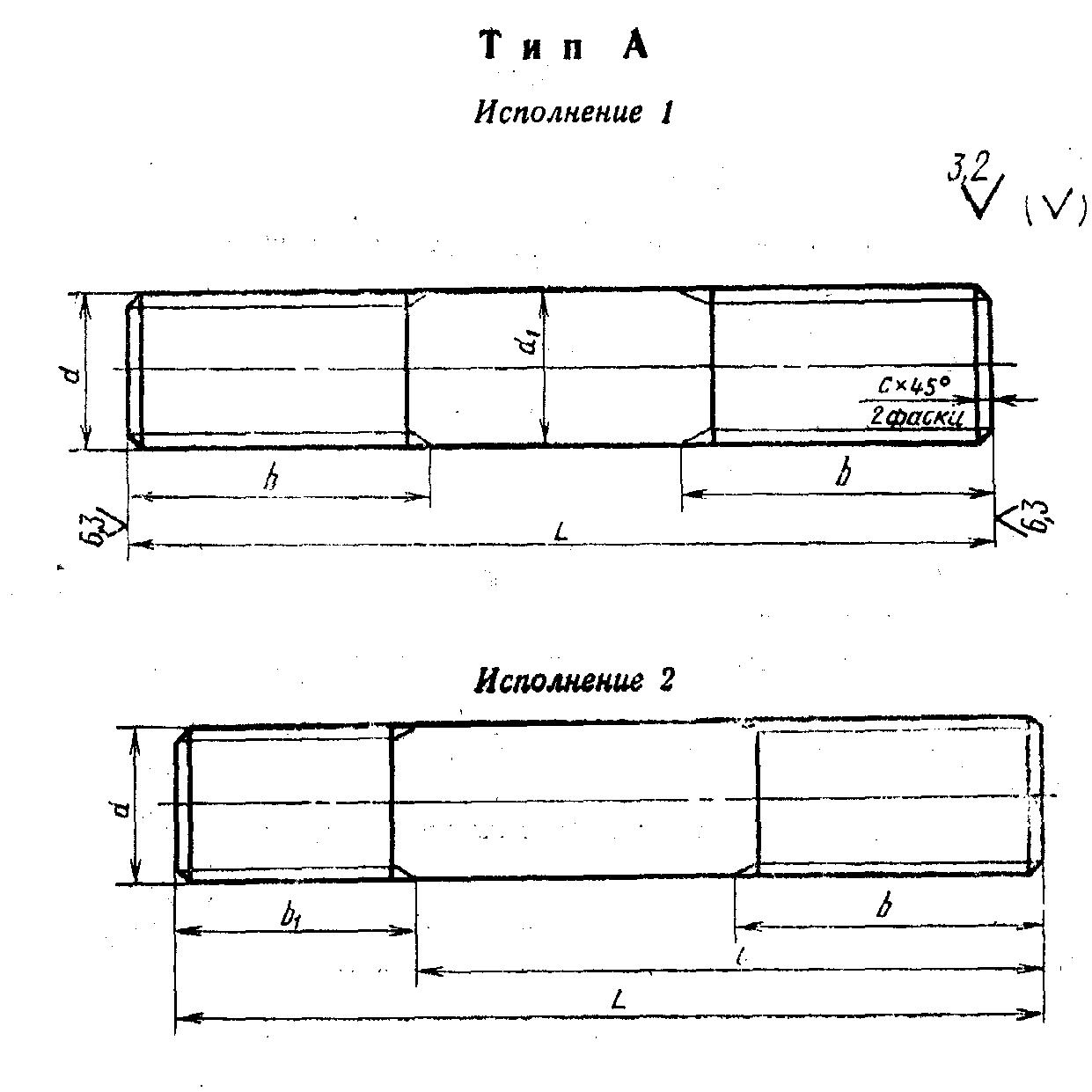 Шпилька ГОСТ 9066-75