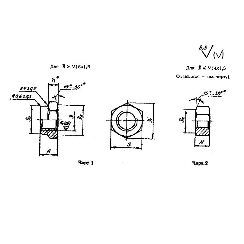 ОСТ 1 330 (17…24)-80