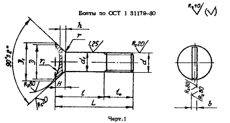 ОСТ 1 31 (179, 180)-80 Болты с потайной головкой углом 90° с полем допуска диаметра стержня h8 и короткой резьбовой частью