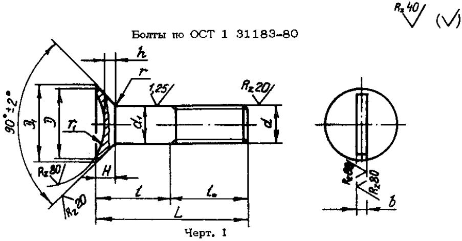 ОСТ 1 31 (183,184)-80 Болты с потайной головкой углом 90° с полем допуска диаметра стержня f9