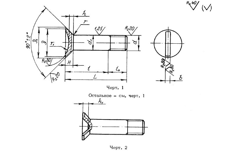 ОСТ 1 31 (185…188)-80 Болты с потайной головкой углом 90° с полем допуска диаметра стержня f9