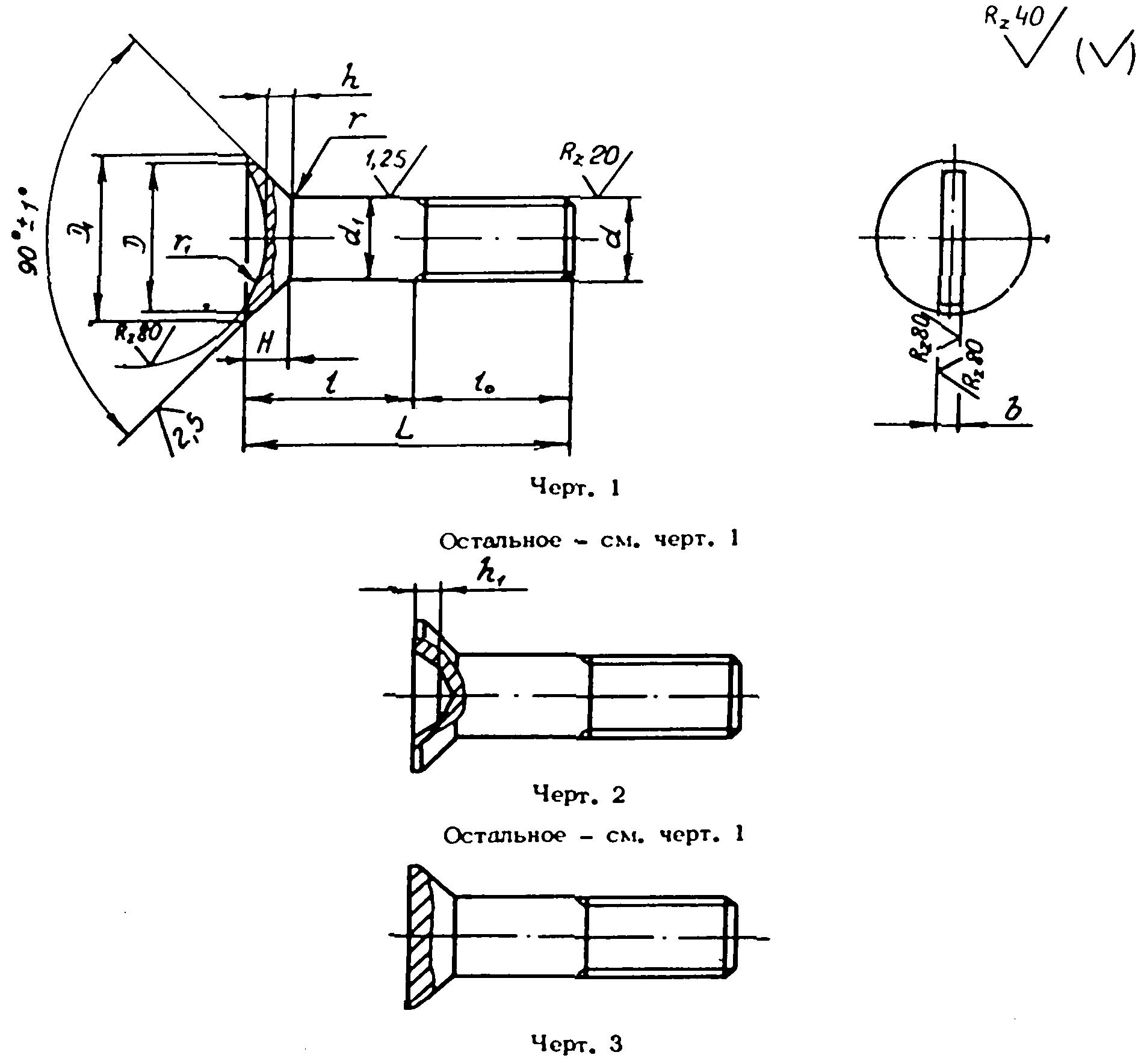 ОСТ 1 31 (189…191)-80 Болты с потайной головкой углом 90° с полем допуска диаметра стержня p6