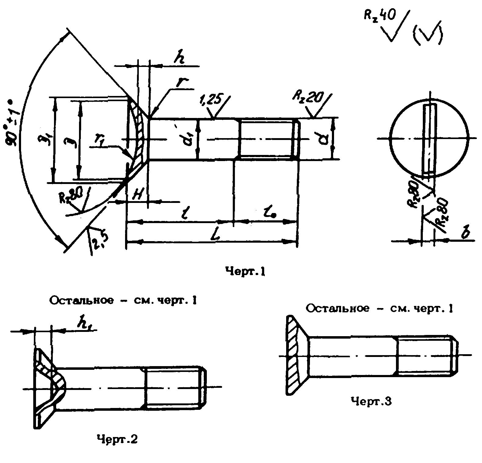 ОСТ 1 31 (192…194)-80 Болты с потайной головкой углом 90° с полем допуска диаметра стержня p6 и короткой резьбовой частью