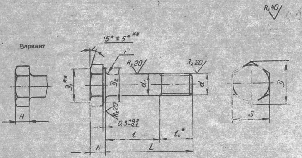 ОСТ 1 31 (119…121)-80 Болты с шестигранной головкой уменьшенного размера «под ключ» и короткой резьбовой частью