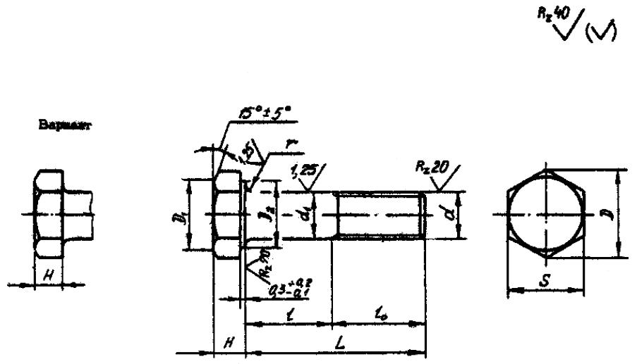 ОСТ 1 31124-86 Болты с шестигранной головкой c полем допуска диаметра стержня f 9