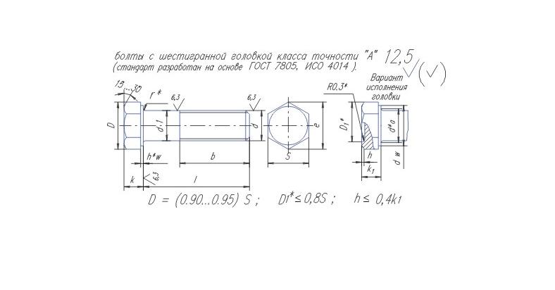 ОСТ 37.001.101-93 Болты с шестигранной головкой класса точности А