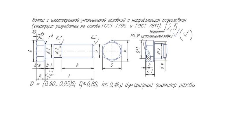 ОСТ 37.001.122-96 Болты с шестигранной уменьшенной головкой и направляющим подголовком
