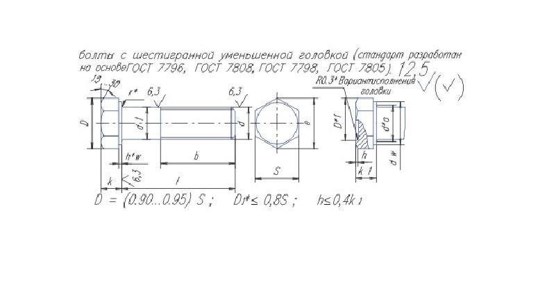 ОСТ 37.001.123-96 Болты с шестигранной уменьшенной головкой