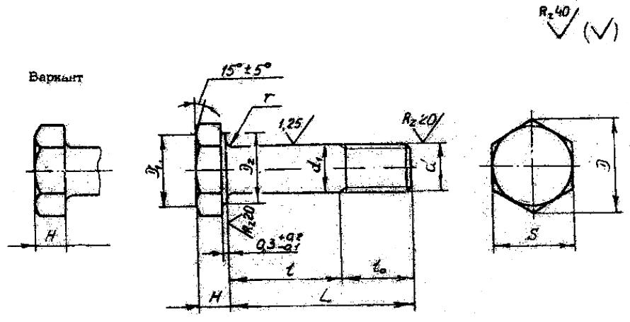 ОСТ 1 31 (125…126)-80 Болты с шестигранной головкой c полем допуска диаметра стержня f 9 и короткой резьбовой частью