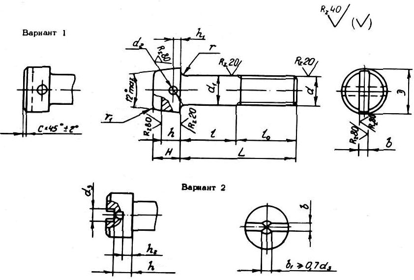 ОСТ 1 31 (144…147)-80 Болты с цилиндрической головкой и отверстием для контровки в головке